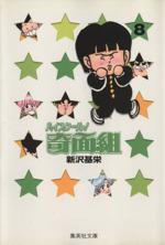 ハイスクール!奇面組(文庫版)(8)(集英社C文庫)(大人コミック)