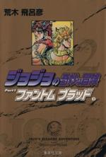 ジョジョの奇妙な冒険(文庫版)(2)(集英社C文庫)(大人コミック)