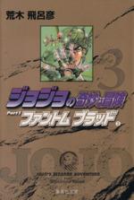 ジョジョの奇妙な冒険(文庫版)(3)(集英社C文庫)(大人コミック)