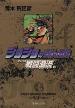 ジョジョの奇妙な冒険(文庫版)(4)(集英社C文庫)(大人コミック)