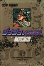 ジョジョの奇妙な冒険(文庫版)(5)(集英社C文庫)(大人コミック)
