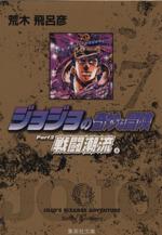 ジョジョの奇妙な冒険(文庫版)(7)(集英社C文庫)(大人コミック)
