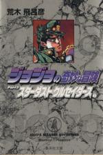 ジョジョの奇妙な冒険(文庫版)(9)(集英社C文庫)(大人コミック)