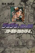 ジョジョの奇妙な冒険(文庫版)(10)(集英社C文庫)(大人コミック)