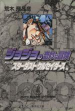 ジョジョの奇妙な冒険(文庫版)(11)(集英社C文庫)(大人コミック)