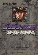 ジョジョの奇妙な冒険(文庫版)(12)(集英社C文庫)(大人コミック)
