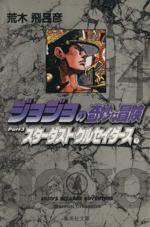 ジョジョの奇妙な冒険(文庫版)(14)集英社C文庫