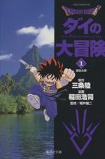 DRAGON QUEST ダイの大冒険(文庫版)(1)(集英社C文庫)(大人コミック)