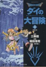 DRAGON QUEST ダイの大冒険(文庫版)(4)(集英社C文庫)(大人コミック)