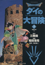 DRAGON QUEST ダイの大冒険(文庫版)(5)(集英社C文庫)(大人コミック)