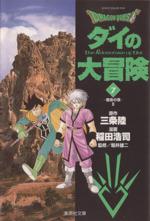 DRAGON QUEST ダイの大冒険(文庫版)(7)(集英社C文庫)(大人コミック)