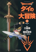 DRAGON QUEST ダイの大冒険(文庫版)(10)(集英社C文庫)(大人コミック)