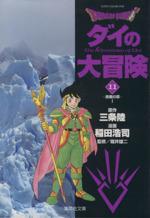 DRAGON QUEST ダイの大冒険(文庫版)(11)(集英社C文庫)(大人コミック)