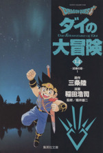 DRAGON QUEST ダイの大冒険(文庫版)(14)(集英社C文庫)(大人コミック)