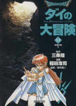 DRAGON QUEST ダイの大冒険(文庫版)(15)(集英社C文庫)(大人コミック)