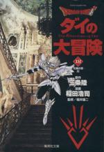 DRAGON QUEST ダイの大冒険(文庫版)(18)(集英社C文庫)(大人コミック)