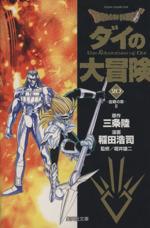 DRAGON QUEST ダイの大冒険(文庫版)(20)(集英社C文庫)(大人コミック)