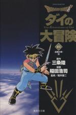 DRAGON QUEST ダイの大冒険(文庫版)(21)(集英社C文庫)(大人コミック)