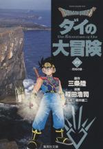 DRAGON QUEST ダイの大冒険(文庫版)(22)(集英社C文庫)(大人コミック)
