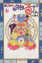 まじかる☆タルるートくん(文庫版)(1)(集英社C文庫)(大人コミック)