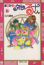まじかる☆タルるートくん(文庫版)(2)(集英社C文庫)(大人コミック)
