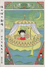 ほのぼの劇場(文庫版)(2)集英社C文庫