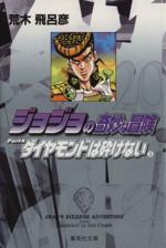 ジョジョの奇妙な冒険(文庫版)(20)(集英社C文庫)(大人コミック)