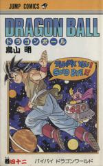 DRAGON BALL バイバイドラゴンワ-ルド(42)(ジャンプC)(少年コミック)