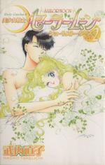 美少女戦士セーラームーン ショートストーリーズ(新装版)(2)(KCDX)(少女コミック)