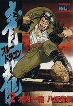 青龍(2)(ヤングマガジンKC)(大人コミック)