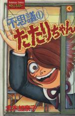 不思議のたたりちゃん(4)(フレンドKC)(少女コミック)