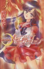 美少女戦士セーラームーン(新装版)(3)(KCDX)(少女コミック)