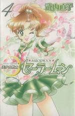 美少女戦士セーラームーン(新装版)(4)(KCDX)(少女コミック)