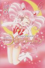 美少女戦士セーラームーン(新装版)(6)(KCDX)(少女コミック)