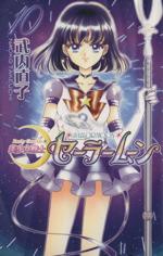 美少女戦士セーラームーン(新装版)(10)(KCDX)(少女コミック)