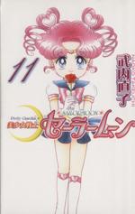 美少女戦士セーラームーン(新装版)(11)(KCDX)(少女コミック)