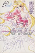 美少女戦士セーラームーン(新装版)(12)(KCDX)(少女コミック)