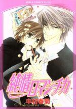 純情ロマンチカ(1)(あすかC CL-DX)(大人コミック)