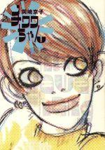 チワワちゃん(新装版)(単行本C)(大人コミック)