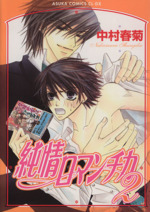 純情ロマンチカ(2)(あすかC CL-DX)(大人コミック)