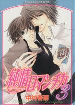 純情ロマンチカ(3)(あすかC CL-DX)(大人コミック)