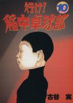 行け!稲中卓球部(10)(ヤングマガジンKCSP605)(大人コミック)