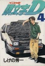 頭文字D(4)(ヤングマガジンKC)(大人コミック)