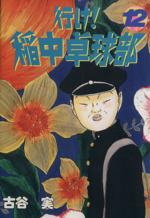 行け!稲中卓球部(12)(ヤングマガジンKCSP644)(大人コミック)