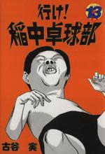 行け!稲中卓球部(13)(ヤングマガジンKCSP648)(大人コミック)