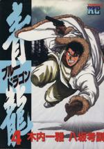 青龍(4)(ヤングマガジンKC697)(大人コミック)
