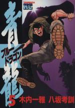青龍(5)(ヤングマガジンKC719)(大人コミック)