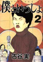 僕といっしょ(2)(ヤングマガジンKC732)(大人コミック)