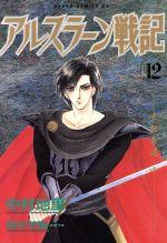 アルスラーン戦記(あすかCDX)-王都奪還(12)(あすかCDX)(大人コミック)