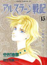 アルスラーン戦記(あすかCDX)-王都奪還(13)(あすかCDX)(大人コミック)